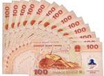 千禧年龙钞纪念钞价格