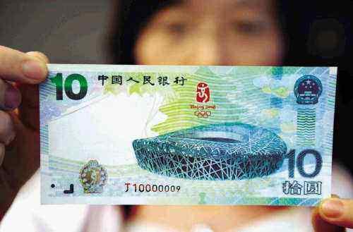 奥运钞纪念钞的防伪特征