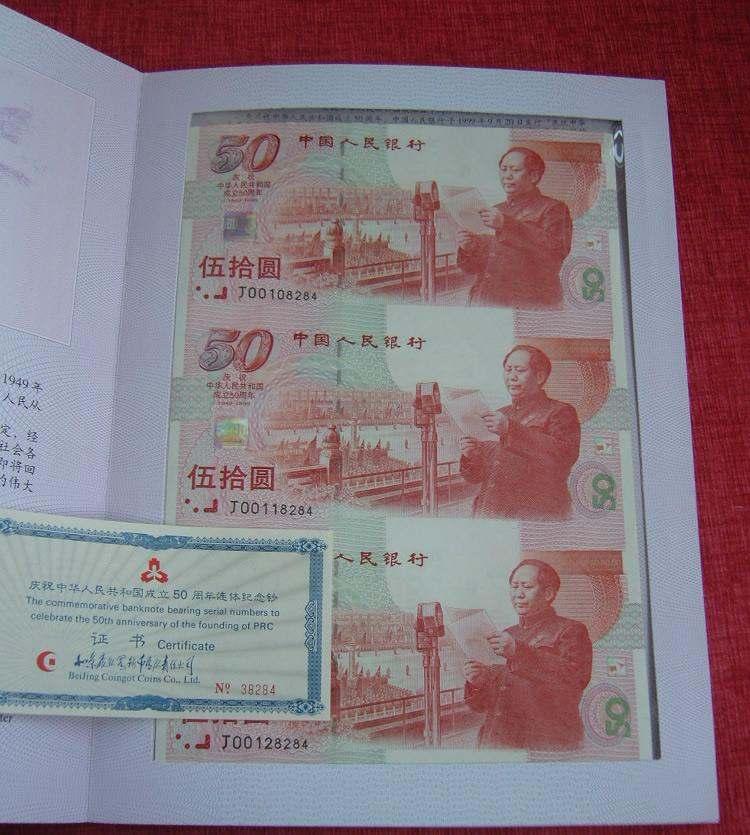 建国50周年三连体纪念钞的收藏亮点