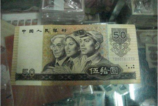 第四版人民币收购价