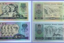 1980年100元连体钞如何辨别真伪?