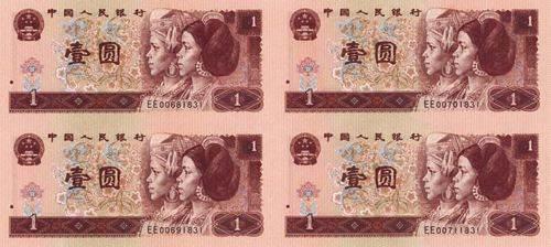 第四套人民币1元四连体钞辨别真伪方法