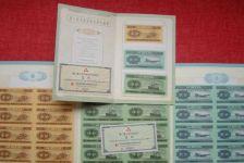 分币连体钞最新价格及图片