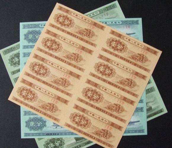 分幣連體鈔最新價格及圖片