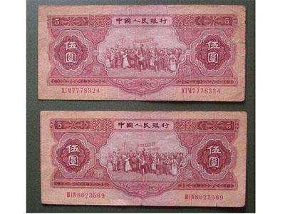1953年5元纸币辨别真伪方法
