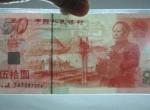 建国50周年纪念钞图片鉴赏二