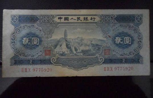 1953年2元纸币回收价格