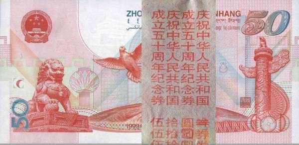 建国50周年纪念钞未来投资分析