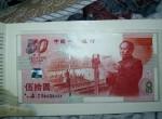 建国50周年纪念钞图片鉴赏一