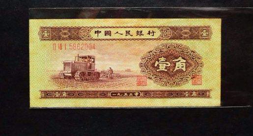 1953年1角人民币拖拉机收藏亮点分析