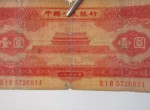 1953年1元纸币的鉴别真伪方法