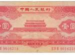 1953年1元纸币回收价格