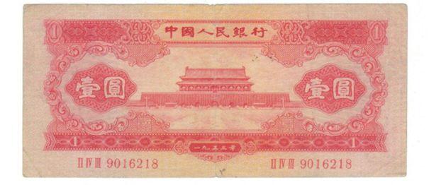 1953年1元纸币价值多少钱?