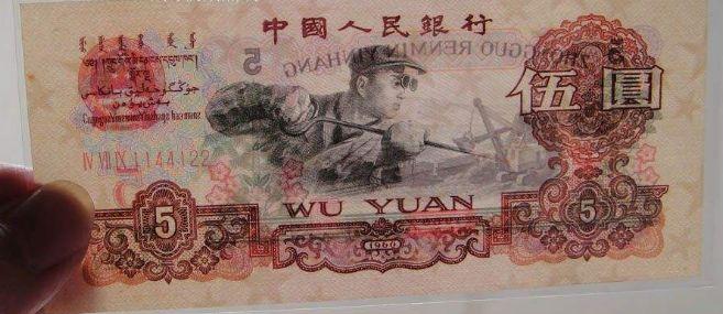 1960年5元人民币回收价格
