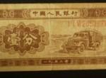 1953年1分长号人民币回收价格