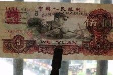1960年5元人民币鉴别真伪方法