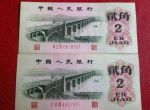 1962年2角人民币价值多少钱?