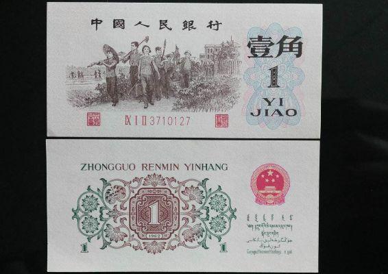 1962年背绿1角纸币价值多少钱?