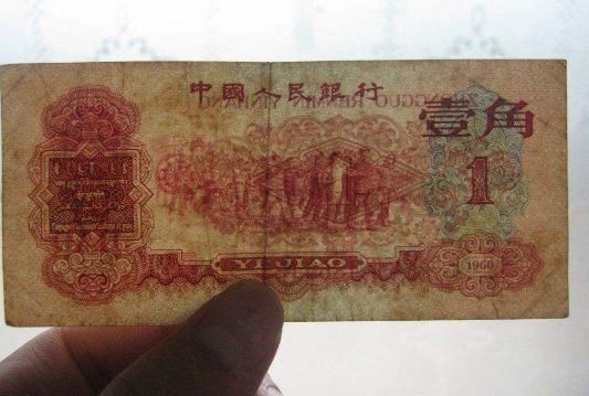 1960年枣红1角纸币鉴别真伪方法