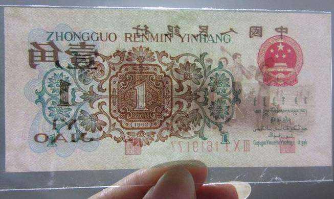 1962年背绿1角纸币收藏亮点分析