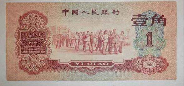 1960年枣红1角纸币回收价格