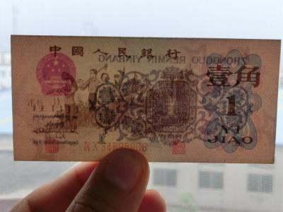背绿水印_1962年背绿水印1角纸币价值多少钱?-卢工收藏网