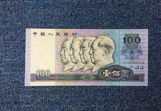1990年100元人民币鉴别真伪方法