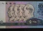 1990年100元人民币价值多少钱?