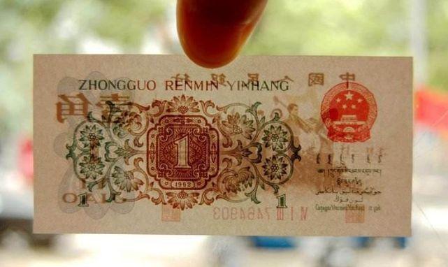 1962年背绿水印1角纸币的防伪特征