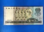 第四版人民币100元收购价