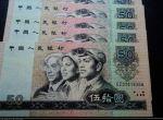 哪里回收第四版人民币?