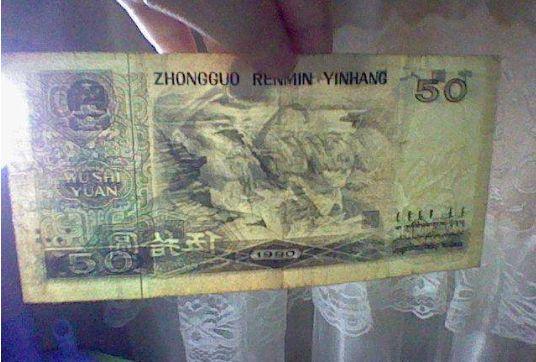 1990年50元纸币市场收购价格多少?