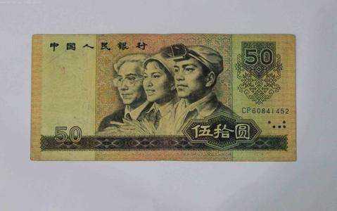 银行回收第四版人民币