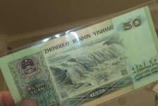 1990年50元纸币稀有冠号大全