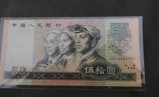 第四版人民币同号回收