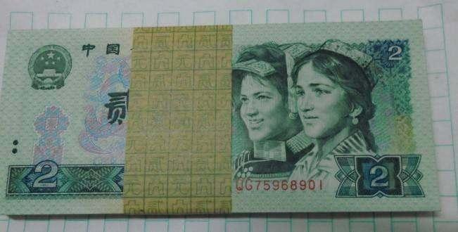 1980年2元人民币市场行情分析