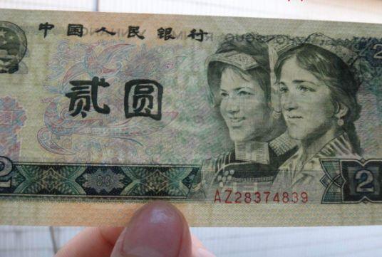 1980年2元人民币的防伪特征