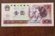 1980年1元人民币详细冠号大全