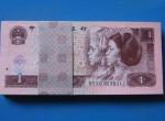 1996年1元人民币的防伪特征