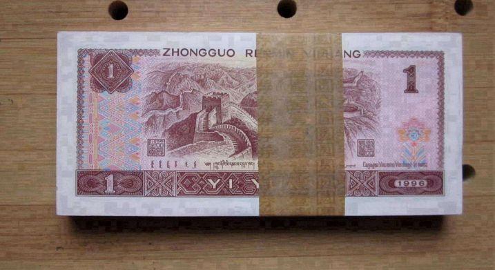 1996年1元人民币收藏行情分析