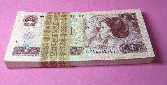第四版一元人民币现多少钱收购?
