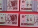 1996年1元纸币价值多少钱?