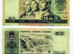 第四版人民币一套回收