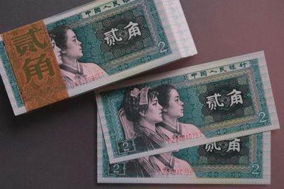 第四版2角人民币回收