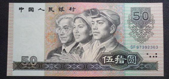 第四版人民币银行不回收,怎么办?
