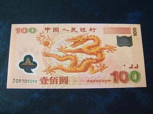 龙钞纪念钞回收最新价格如何?