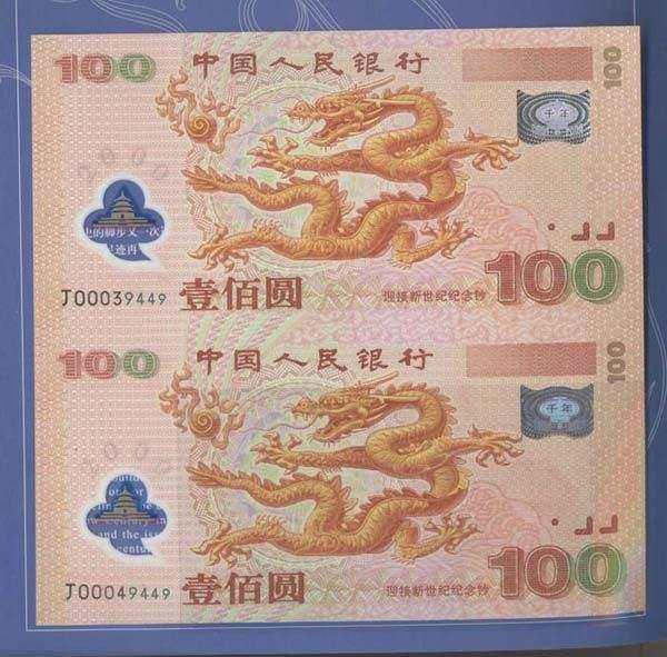 双龙钞纪念钞回收价格