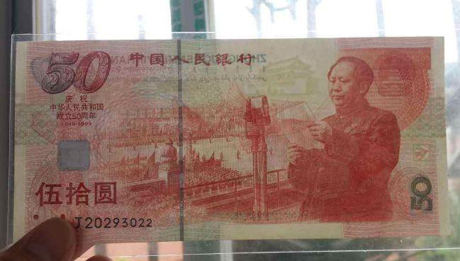 建国50年钞纪念钞回收价格表