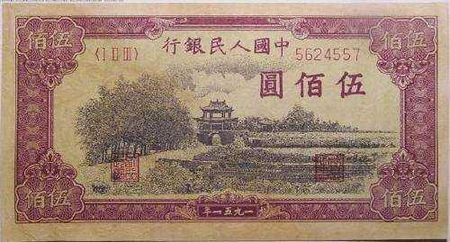 瞻德城纸币的回收价格多少?