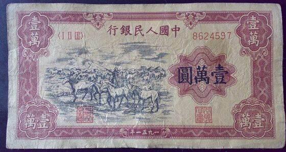 壹万圆牧马图纸币价格